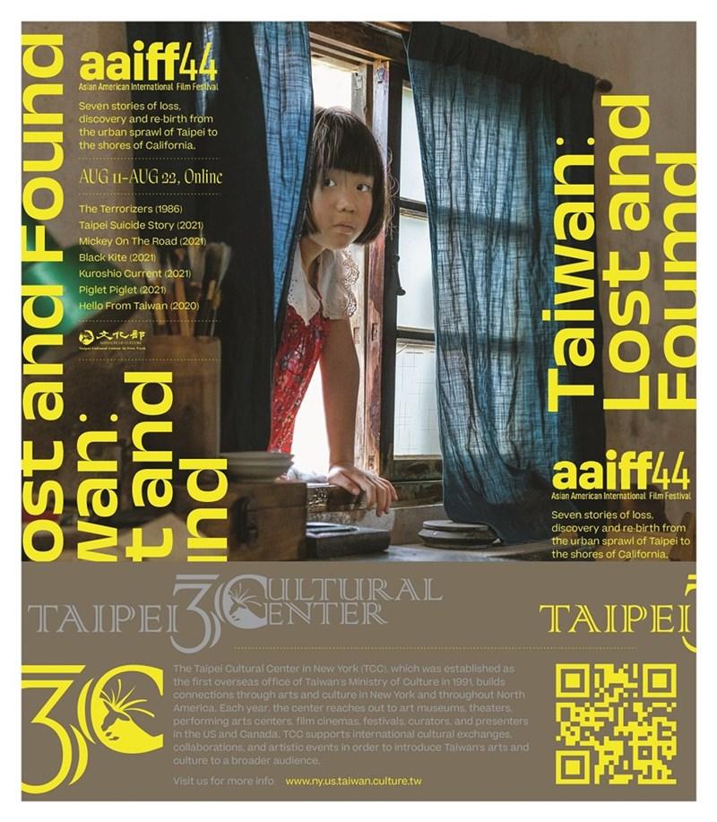 第44屆紐約亞美國際影展預定8月11日至22日線上推出名為「失物招領」的台灣電影單元,選映「恐怖分子」等7部台灣作品。(駐紐約台北文化中心提供)中央社記者尹俊傑紐約傳真 110年8月5日