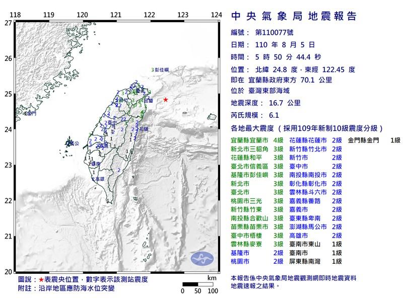 台灣東部海域5日清晨5時50分發生規模6.1地震,最大震度宜蘭4級。(圖取自氣象局網頁cwb.gov.tw)
