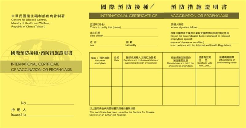 指揮中心指揮官陳時中5日表示,出國需要證明施打疫苗者,可至旅遊門診申請國際預防接種證明書(黃皮書)。(圖取自疾管署網頁cdc.gov.tw)