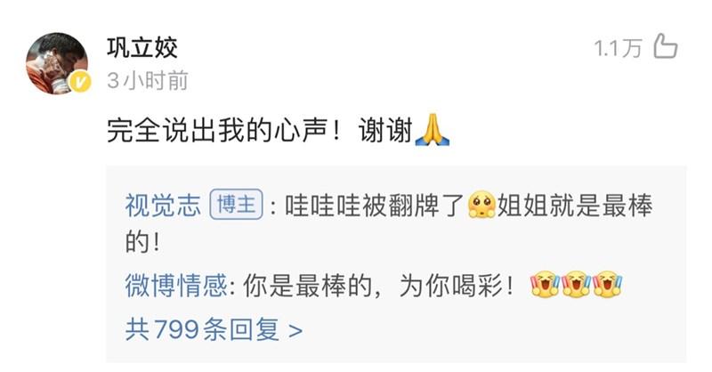 中國鉛球選手鞏立姣這次在東京奧運女子鉛球奪金,卻被央視記者形容成「女漢子」。不少中國網友在微博發文聲援鞏立姣,她則回應「完全說出了我的心聲!謝謝。」(取自微博)中央社 110年8月6日
