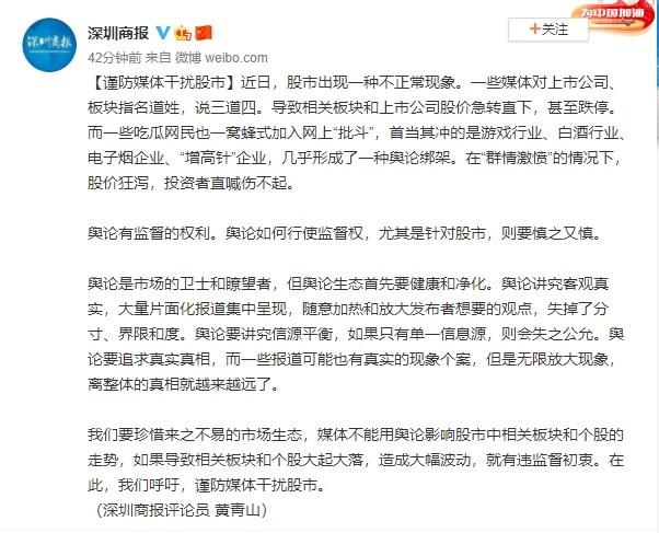 深圳商報評論文章指出,中國大陸一些媒體對上市公司、板塊(類股)指名道姓、說三道四,導致相關板塊和上市公司股價急轉直下,甚至跌停。(圖取自weibo.com/iszed)