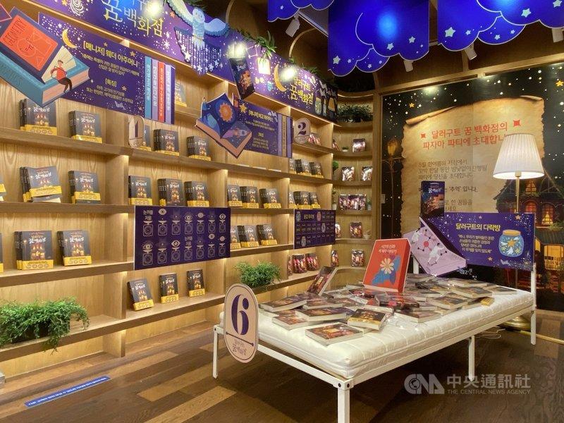 以夢為主題開展的奇幻小說《歡迎光臨夢境百貨:您所訂購的夢已銷售一空》在韓國大受好評,為在疫情下疲於奔命的韓國民眾帶來一絲慰藉。圖為韓國大型書店為本書設置專區。中央社記者廖禹揚首爾攝 110年8月14日