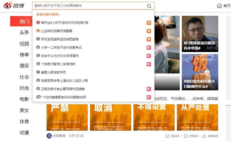 中國網信辦近日宣布擬要求網路平台不得以大數據控制使用者可見的熱搜,避免平台藉此影響輿論。圖為中國網路平台微博熱搜榜。(圖取自微博網頁weibo.com)