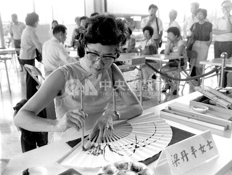 知名水彩畫家梁丹丰6日晚辭世,銘傳大學表示,她生前留下的「情繫銘傳」畫冊,是學校最珍貴的寶藏。圖為1987年照片。(中央社檔案照片)