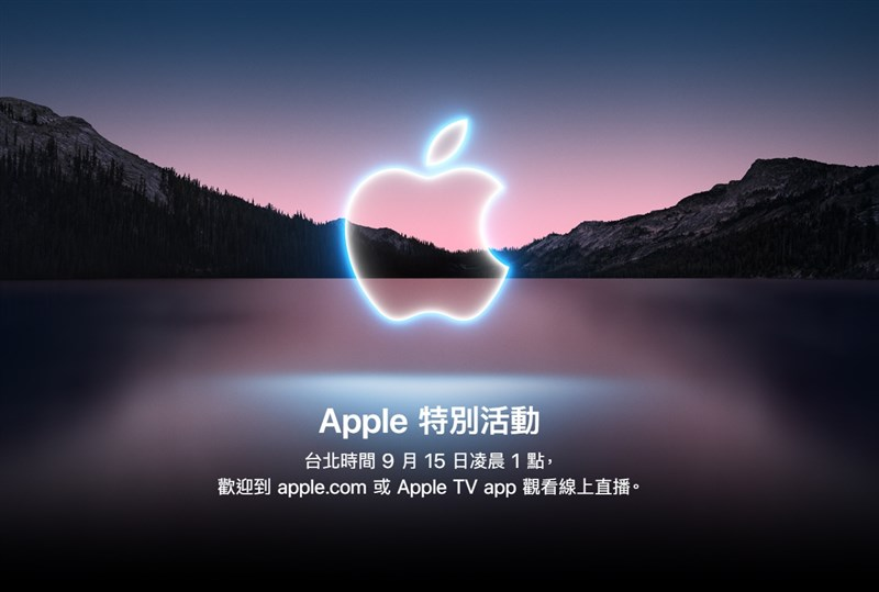 Apple將於台灣時間15日凌晨1時舉辦秋季發表會,外界料將推出三大新品。(圖取自Apple網頁apple.com)