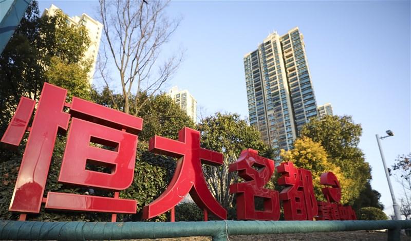 中國大型房地產恆大集團14日表明不能保證可履行其財務義務後,各界都在分析恆大債務危機可能帶來的影響。圖為恆大集團旗下的恆大名都社區。(中新社)