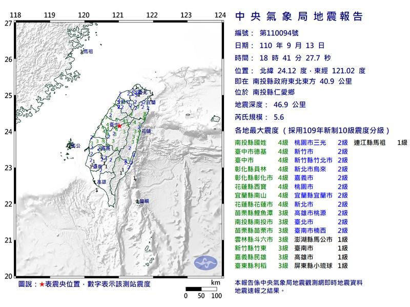 南投縣仁愛鄉13日晚間6時41分發生規模5.6地震,最大震度4級。(圖取自中央氣象局網頁cwb.gov.tw)