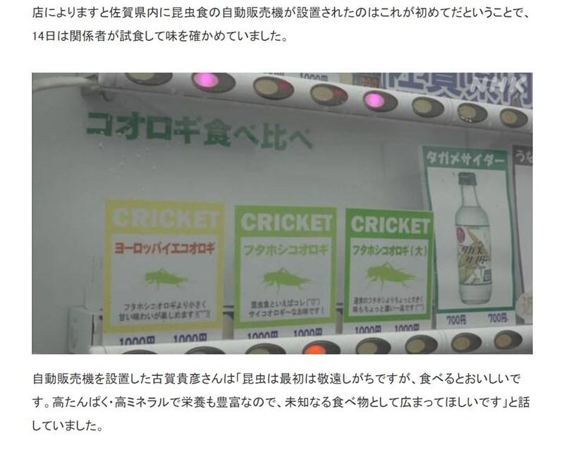 NHK報導,日本佐賀縣有一台專賣「昆蟲食物」的自動販賣機,販售12種「昆蟲食物」。(圖取自NHK網頁www3.nhk.or.jp)
