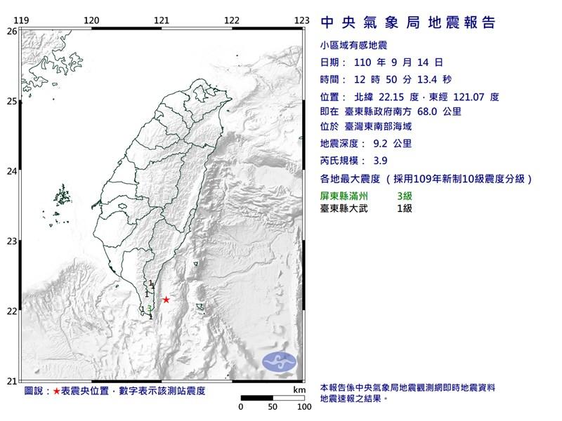 台灣東南部海域(星號處)14日中午12時50分發生規模3.9地震。(圖取自氣象局網頁cwb.gov.tw)
