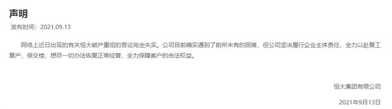 中國恆大13日發聲明否認公司破產重組傳言。(圖取自恆大集團網頁evergrande.com)