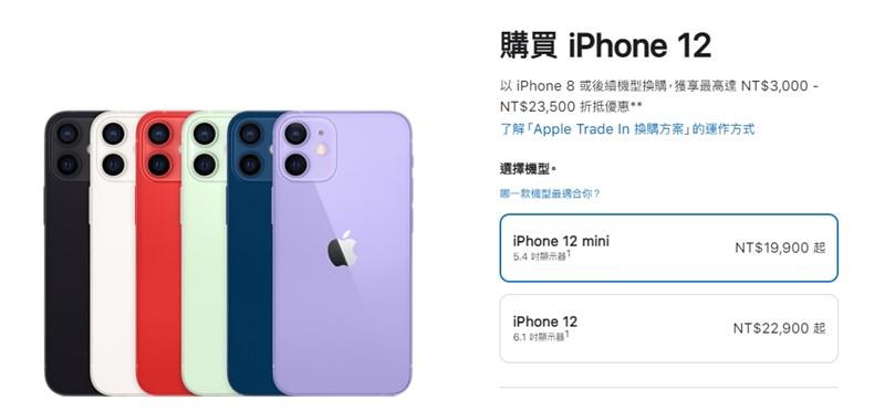 蘋果公司15日發表iPhone 13系列新手機,同步調降舊機價格。(圖取自蘋果官方網頁apple.com)