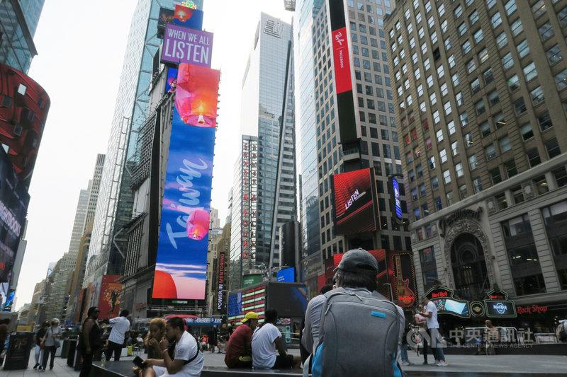 台灣傳統天燈14日在紐約時報廣場大螢幕冉冉升空,為駐紐約辦事處全球天燈祈願計畫宣傳,邀請各界人士留言支持台灣參與聯合國。中央社記者尹俊傑紐約攝 110年9月15日