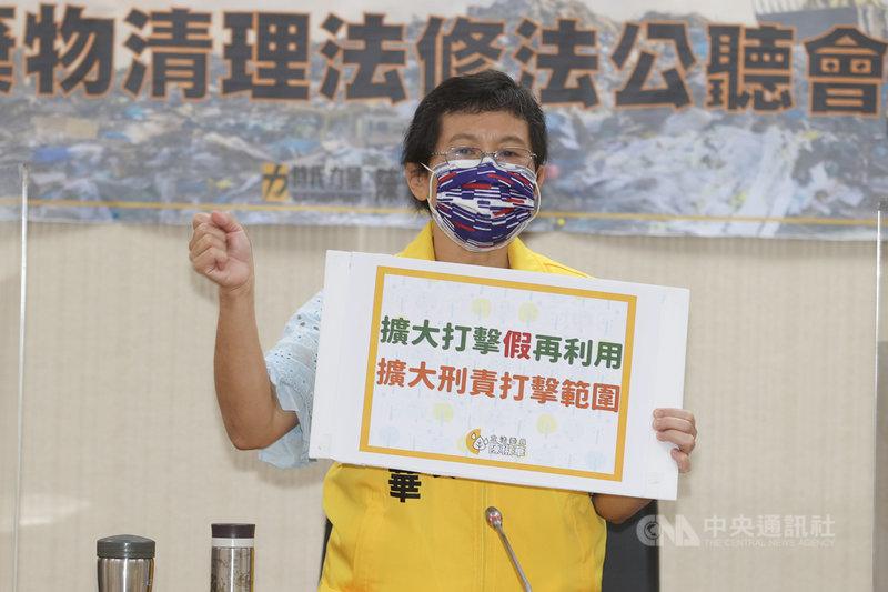 時代力量立委陳椒華15日在立法院舉行「終結假再利用 嚴懲濫倒廢棄物」記者會及「廢棄物清理法修法」公聽會,說明廢棄物清理法修法重點。中央社記者謝佳璋攝  110年9月15日
