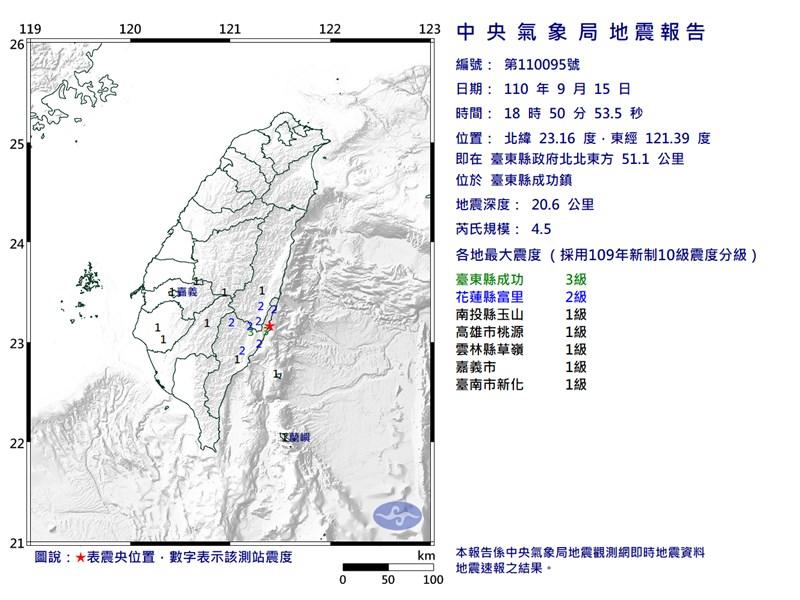 台東縣成功鎮15日18時50分發生芮氏規模4.5地震。(圖取自中央氣象局網頁cwb.gov.tw)