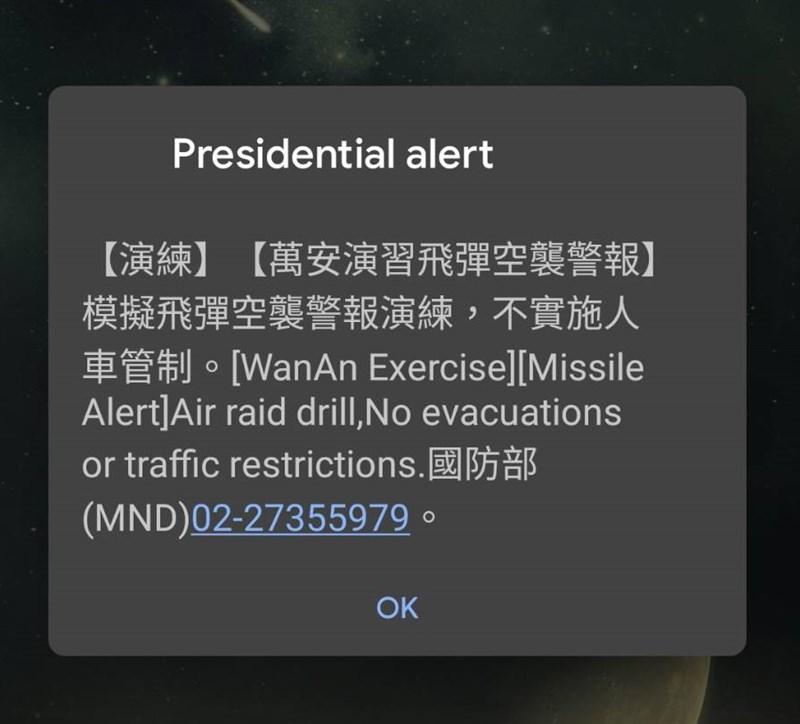 萬安演習15日下午1時30分登場,發送「空中威脅告警系統」手機警訊。(中央社)