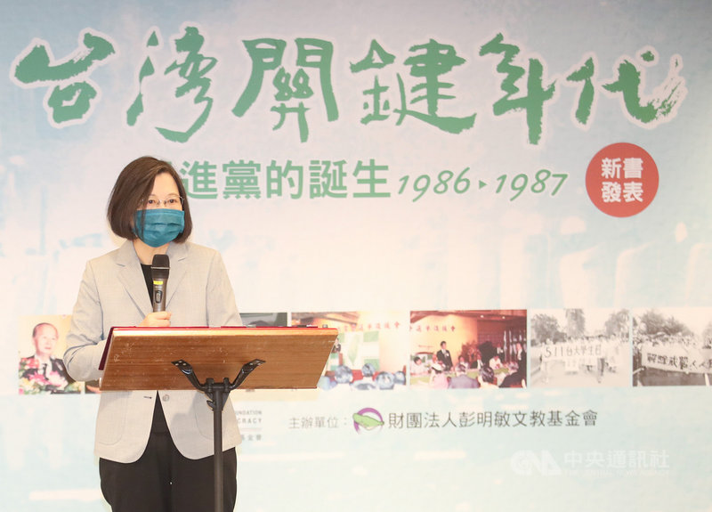 兼任民進黨主席的總統蔡英文25日出席「台灣關鍵年代 民進黨的誕生1986-1987」新書發表會表示,作為民進黨人,對於創黨精神,絕對不能忘記,民眾對黨的期待,也一定要牢記在心,把招牌擦亮、扛起來。中央社記者張新偉攝  110年9月25日