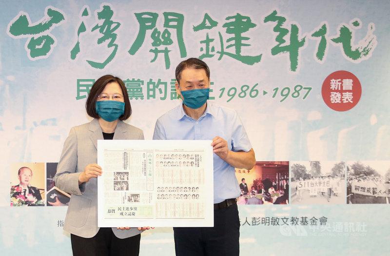 兼任民進黨主席的總統蔡英文(左)25日在台北出席「台灣關鍵年代 民進黨的誕生1986-1987」新書發表會,作者邱萬興(右)致贈創黨史料「黨外公共政策研究會公報第一期」。中央社記者張新偉攝  110年9月25日
