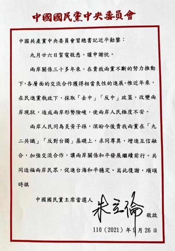 (國民黨提供)