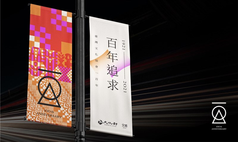 紀念台灣文化協會100週年,文化部與中華文化總會將在17日文協百年當天,於台北市中山堂舉辦紀念會「百年追求.世紀之約」。圖為活動主視覺應用。(文總提供)中央社記者王寶兒傳真 110年10月12日