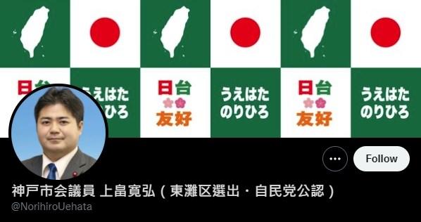 神戶市議員上畠寬弘以「日台友好」圖片作為推特封面。(圖取自https://twitter.com/NorihiroUehata)