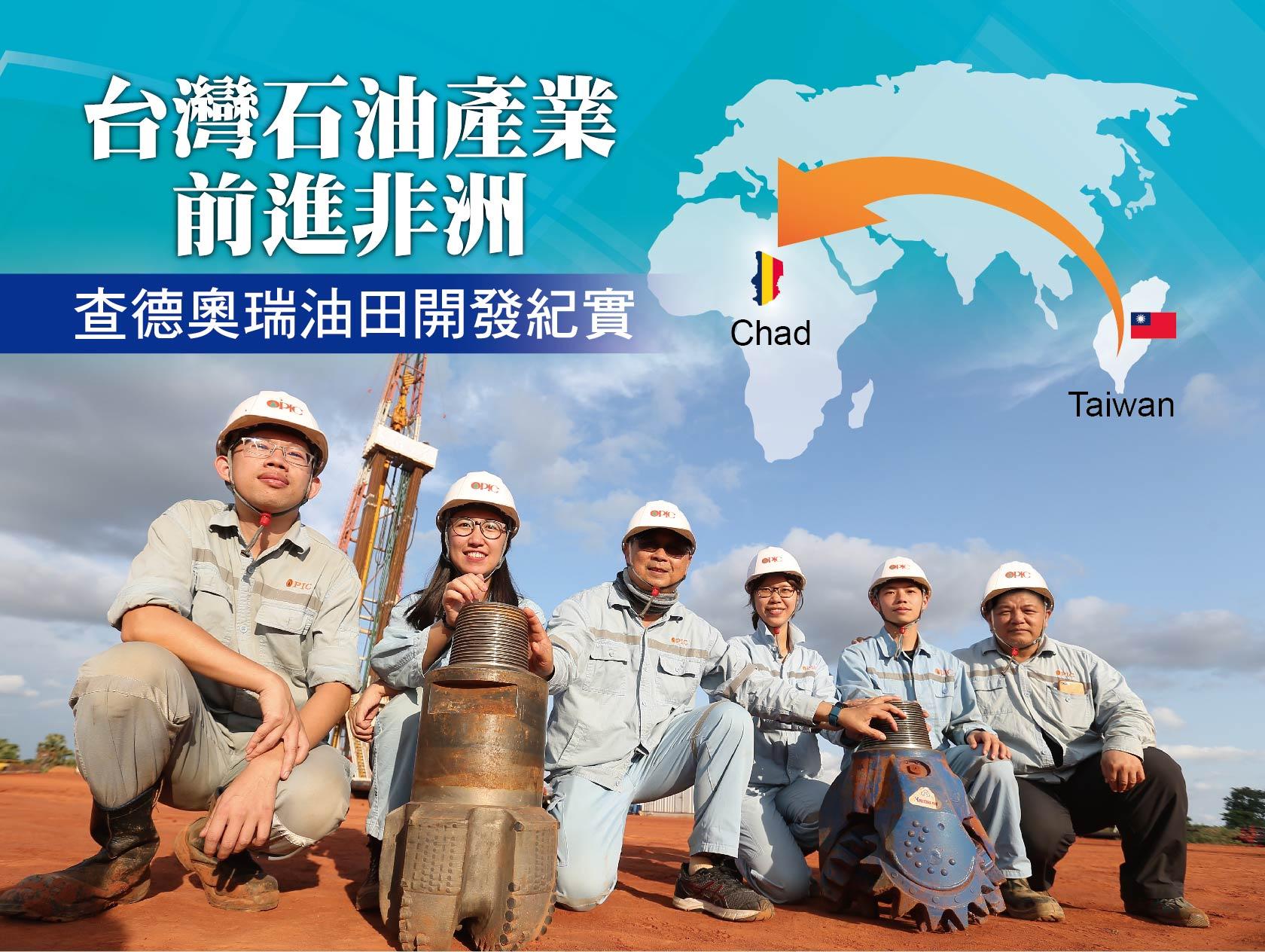 臺灣石油產業 前進非洲 查德奧瑞油田開發紀實