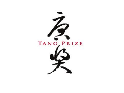「東方諾貝爾」 唐獎讓世界看見台灣