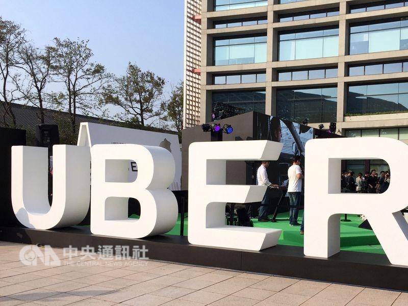 法院判Uber免罰3000萬