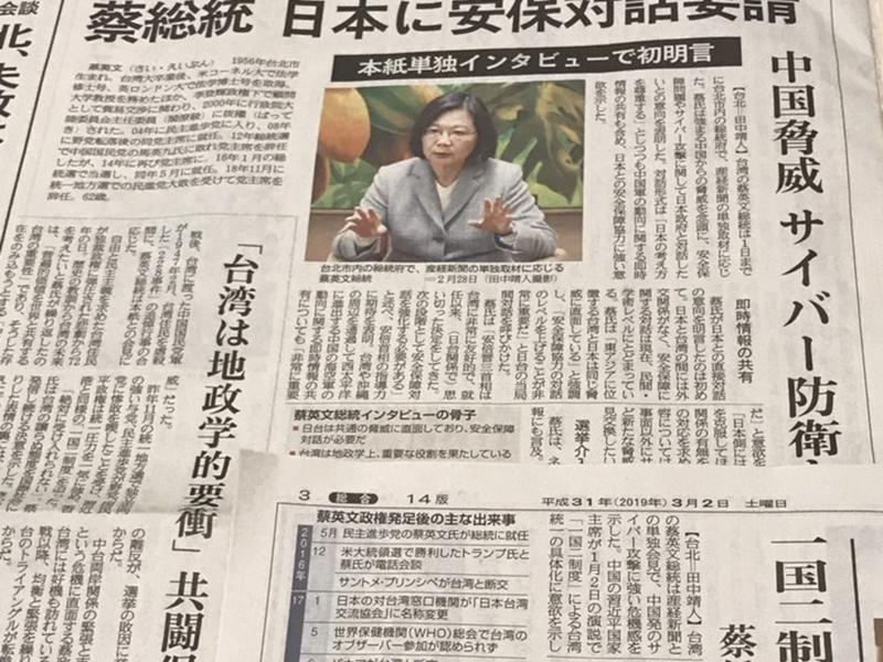 產經新聞專訪蔡總統