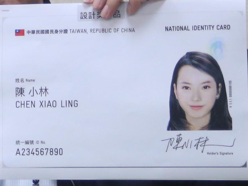 數位身分證規劃