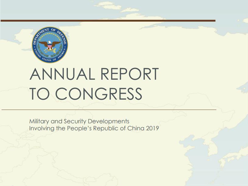美公布2019中國軍力報告