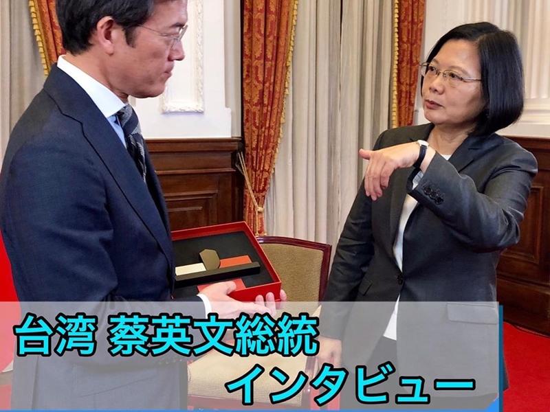 蔡總統接受NHK專訪