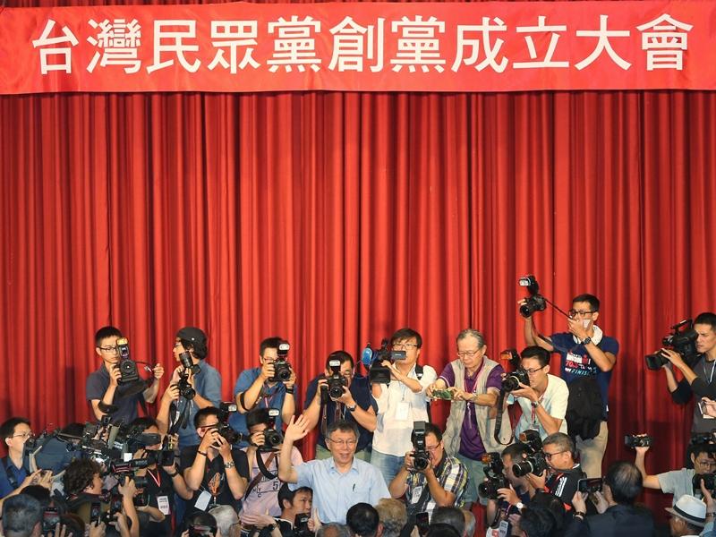柯文哲創立台灣民眾黨