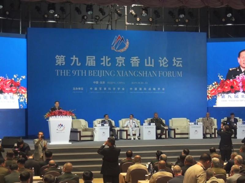 第9屆北京香山論壇
