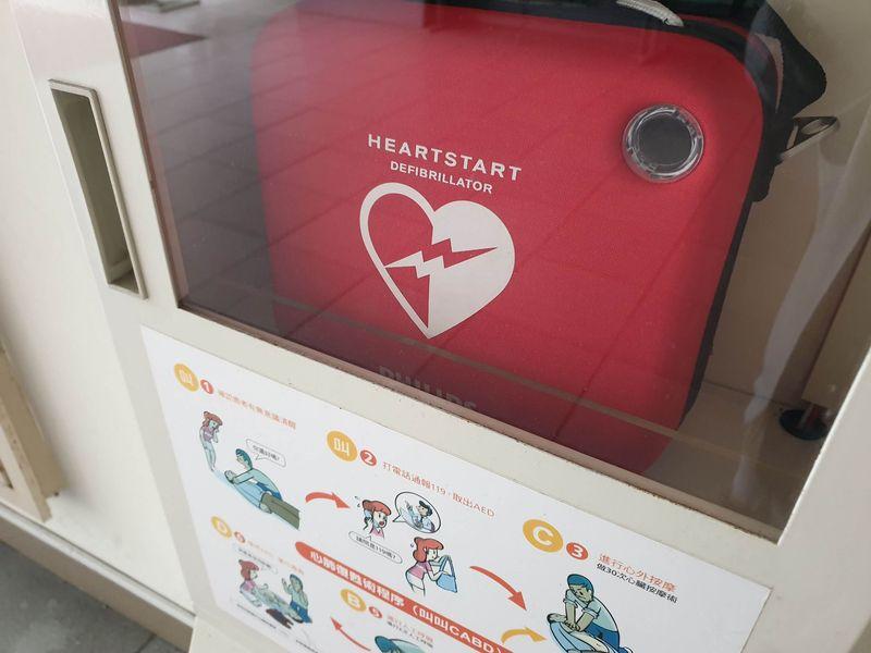 AED救命知多少