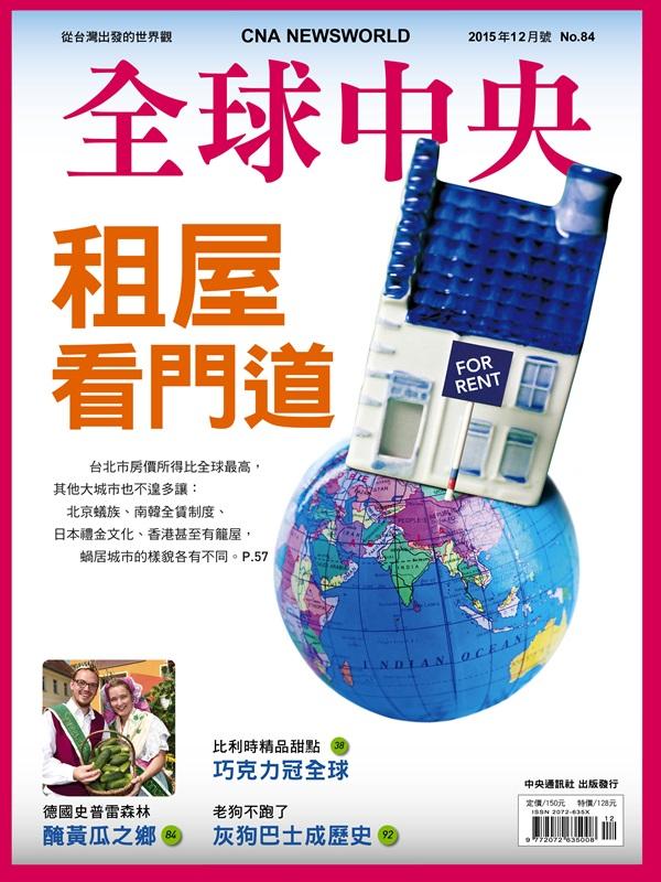 《全球中央》2015年12月號