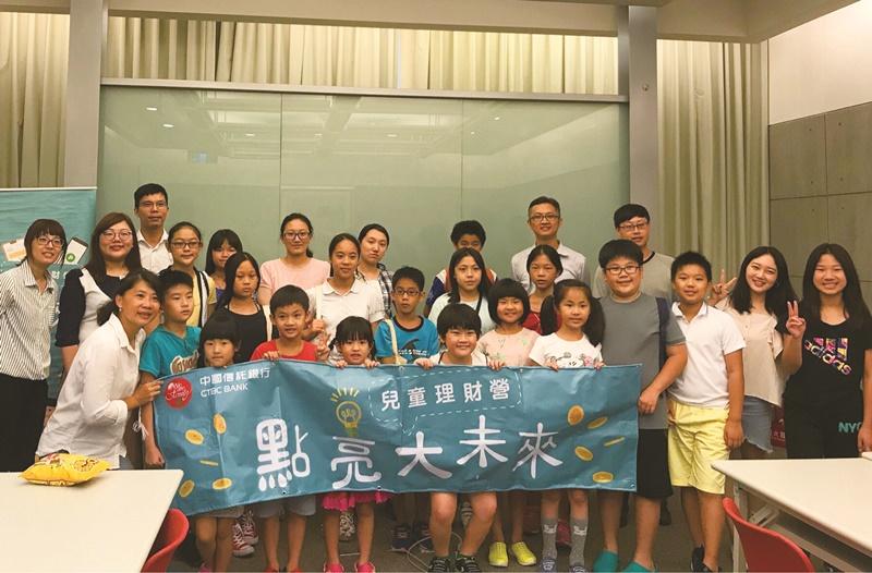 中國信託銀行兒童理財夏令營。(中信銀提供)