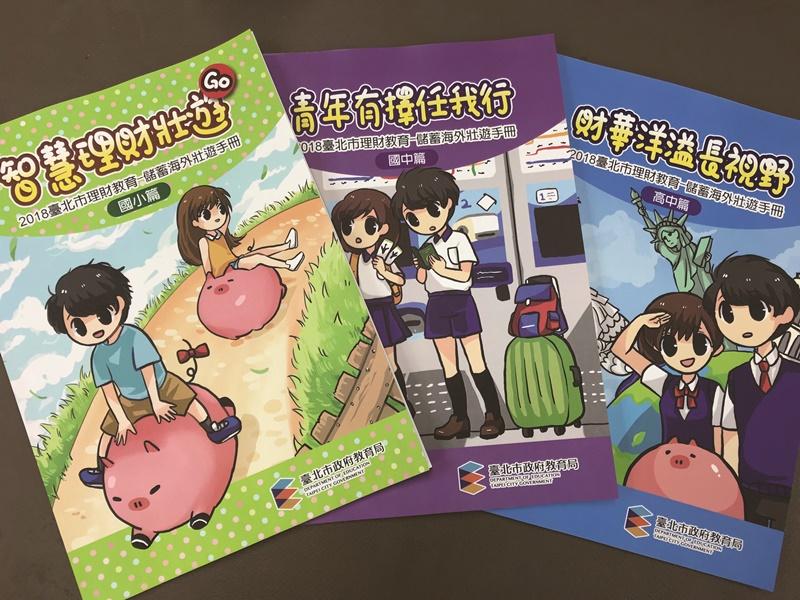 臺北市教育局研發「理財教育手冊」,鼓勵學生認識文化衝突、了解國際情勢,進而從日常生活中一點一滴的儲蓄,來場深度壯遊。