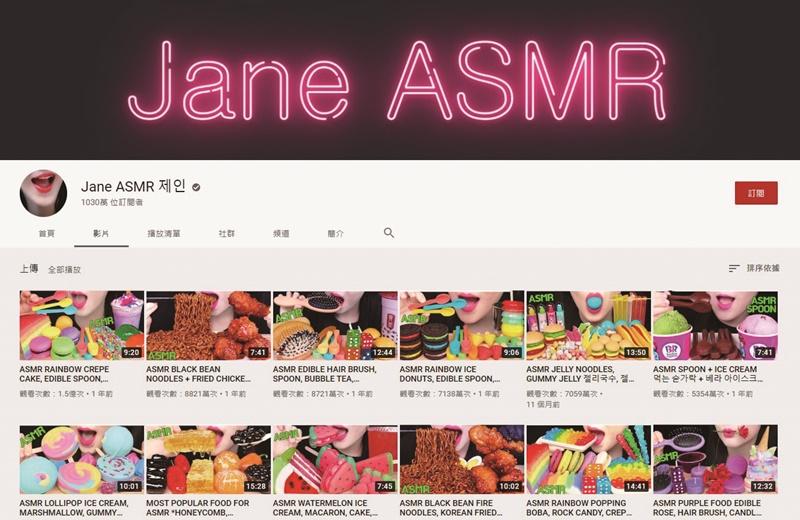 Jane ASMR是一名專門做ASMR吃放的YouTuber,創下千萬訂閱數,是韓國以吃放為主題的YouTuber中最高紀錄。(擷自Jane ASMR YouTube頻道)