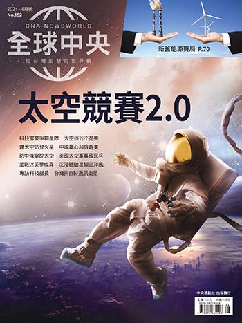 全球中央2021年8月