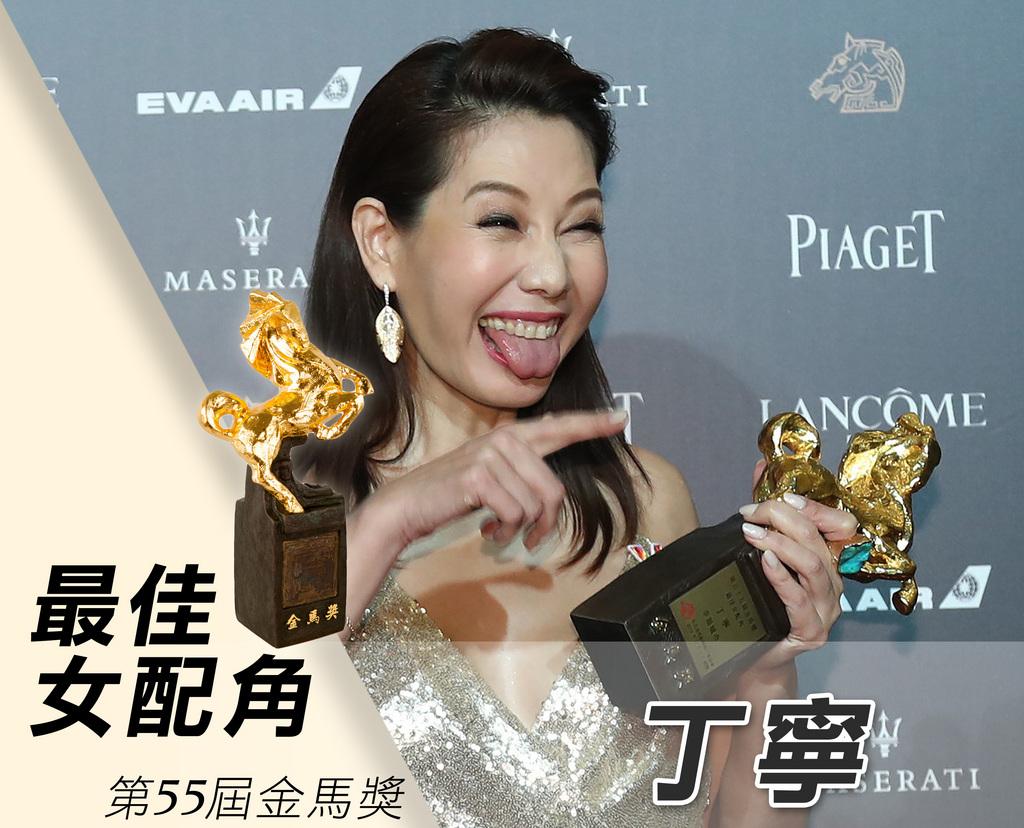 第55屆金馬獎頒獎典禮17日晚間在台北圓滿落幕,最佳女配角由台灣演員丁寧以「幸福城市」奪下。中央社製表 107年11月18日