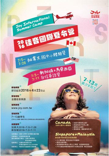 2016佳音國際夏令營,即日起開放報名至4/22止,詳情請親洽全國佳音英語。