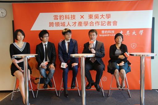 東吳大學與雪豹科技產學合作記者會