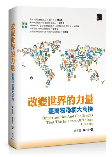 「改變世界的力量 台灣物聯網大商機」 一書封面