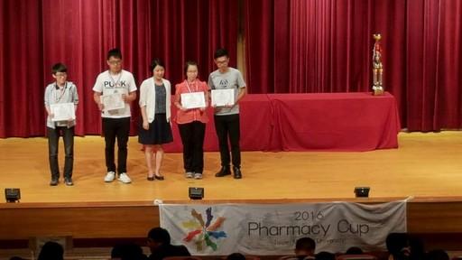 第八屆大藥盃病患諮詢競賽(Patient counseling event, PCE) 頒獎。