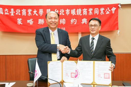 北商大與台北市眼鏡商業同業公會合作為眼鏡商業同業打造最有力的生力軍。