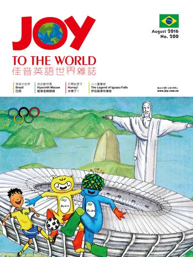 專為5-10歲學童量身打造的英語雜誌