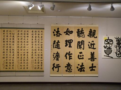 自在 吳昱瑩 書法展作品
