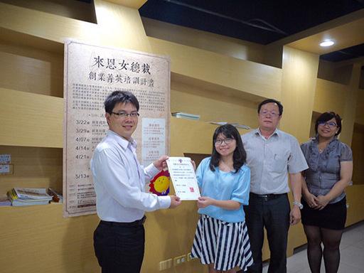 3.新鉅峰國際科技有限公司獲來恩女總裁創業菁英培訓計畫(LEPC)銅獅獎項。