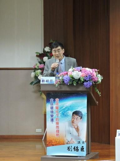 劉紹臣院士以「全球環境變遷-全球暖化下的降雨趨勢」為題發表演講。