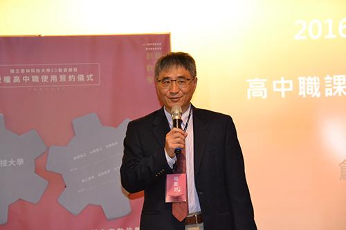 2016高中職課程銜接暨數位課程發表會-楊能舒副校長致詞